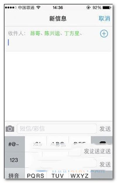 iPhone如何群发短信
