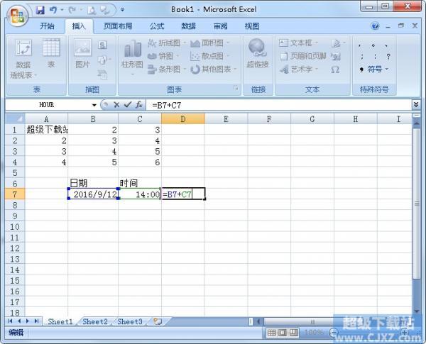 Excel如何合并日期时间