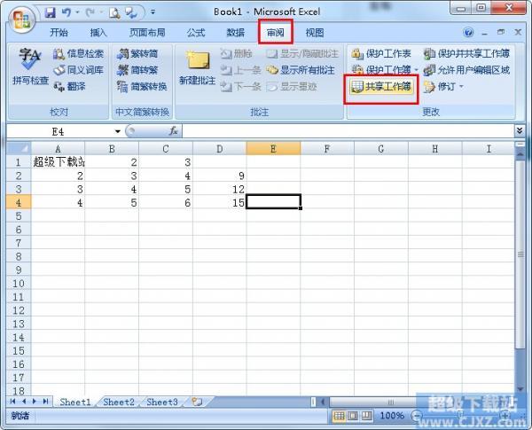 如何共享Excel工作簿