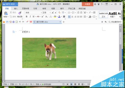 WPS演示文件怎么转换成ppt格式的doc文件?