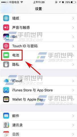 iPhone7电量百分比怎么设置