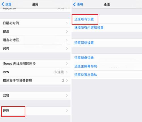 iPhone7怎么恢复出厂设置