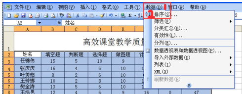 excel表格如何按关键字进行排序