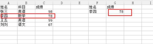excel表格筛选怎么用