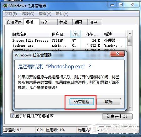 Win7如何强制关闭电脑程序