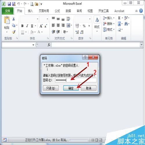excel如何将文件加密起来