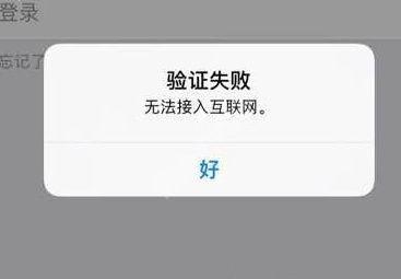 iphone7 icloud无法登陆怎么办
