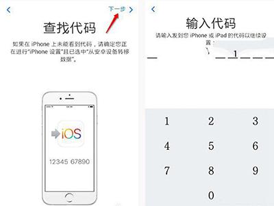 iPhone7换机怎么转移数据?