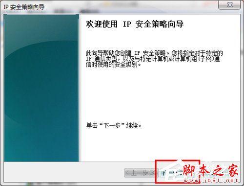 Win7系统如何关闭445端口