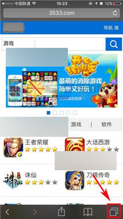 iphone7怎么设置Safari无痕浏览