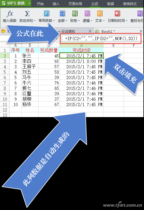 Excel2016如何记录数据产生的时间