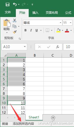 Excel2016提升工作效率的三个技巧