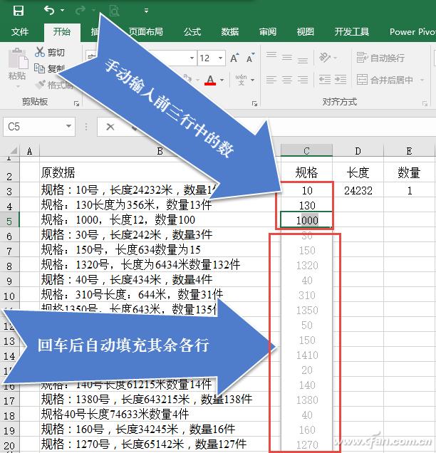 """Excel2016如何使用""""快速填充""""处理数据表"""