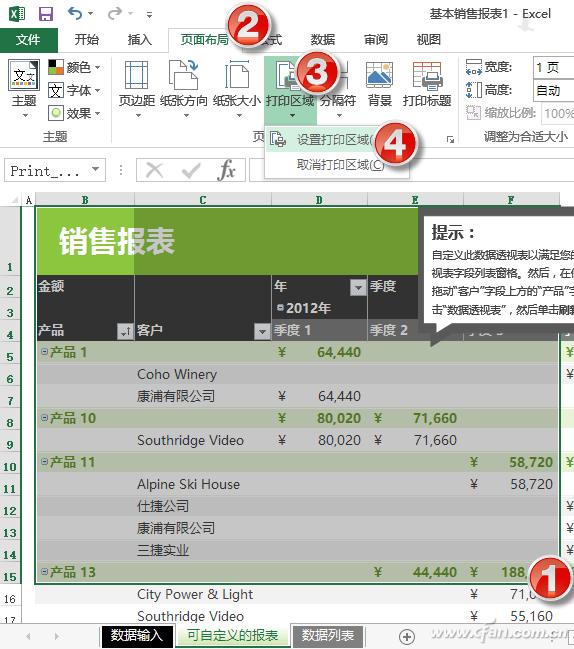 如何只打印Excel2016表格的一部分