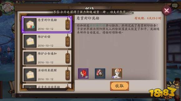 阴阳师悬赏封印邀请好友任务流程攻略