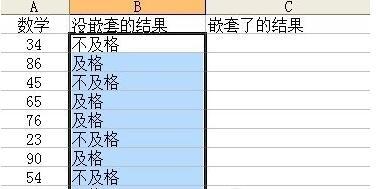 Excel中if函数怎么使用