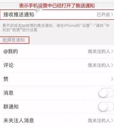 苹果7如何关闭微博推送