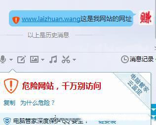 QQ提示危险网站怎么办