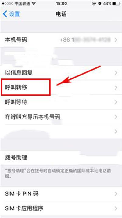 iPhone7来电转接怎么开启
