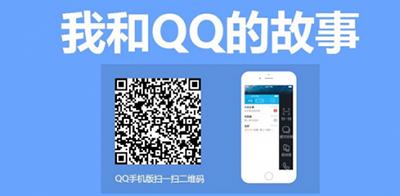 我和QQ的故事是什么