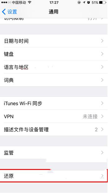 iOS10升级后屏幕卡顿怎么办