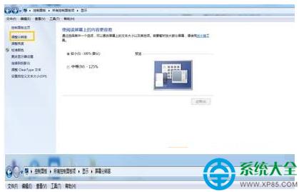 Win7系统连接投影仪怎么设置
