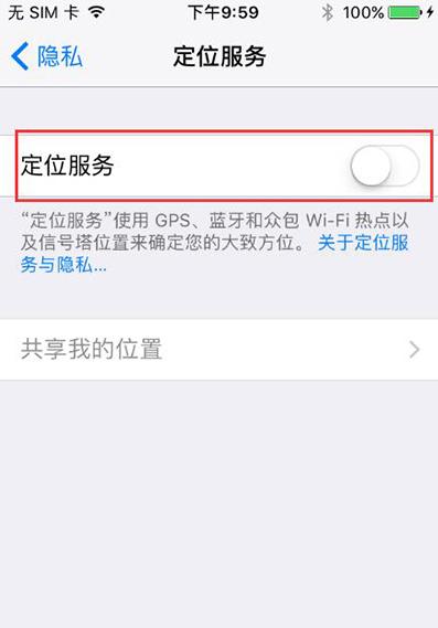 iPhone7怎么关闭定位服务