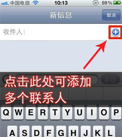 iPhone7怎么群发短信