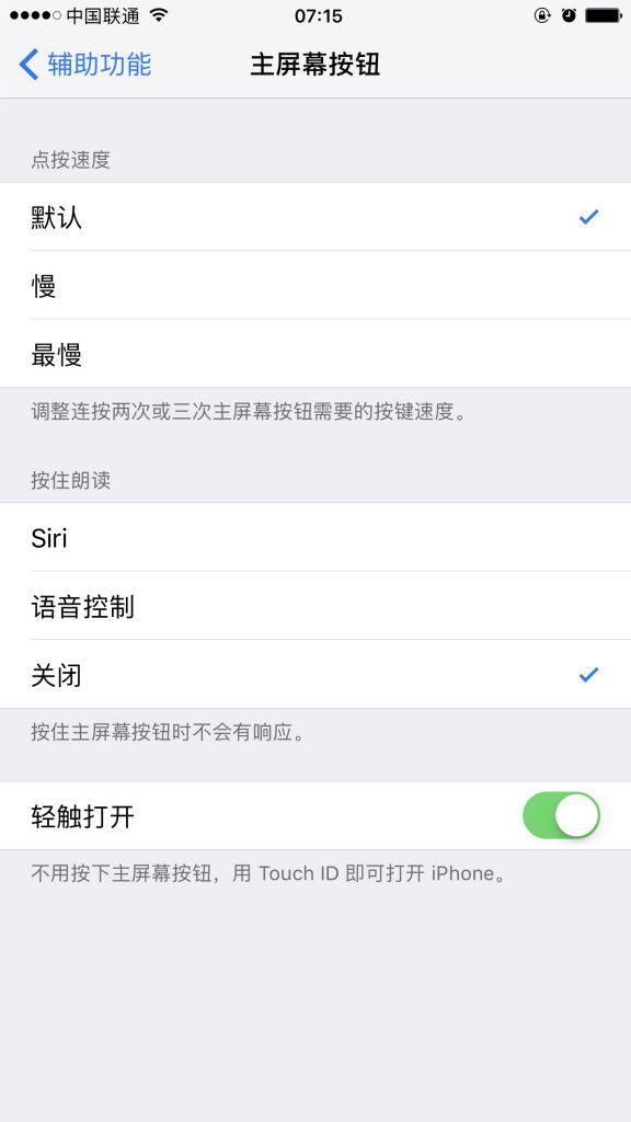 iOS10怎么不按Home直接解锁进入应用界面