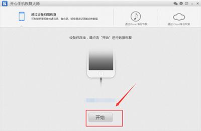 苹果手机的微信聊天记录删除了如何恢复?微信聊天记录恢复方法介绍