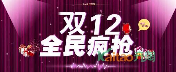 2016淘宝双十二亲亲节是什么