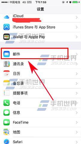 iPhone7Plus邮件签名怎么设置