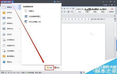 wps怎么恢复未保存文档?wps未保存的文档如何恢复文件?