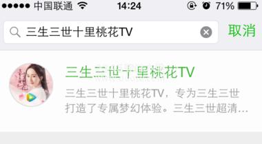 三生三世十里桃花电视剧全集资源有了吗?微信小程序可以看全集?
