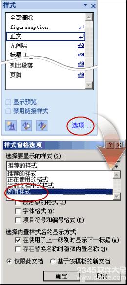 word中怎么自动生成目录