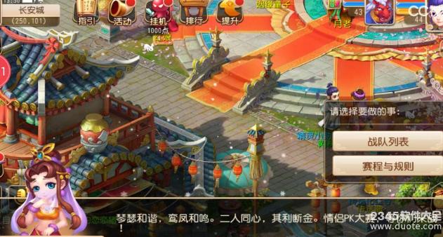 梦幻西游手游情侣pk大赛游戏规则及阵容搭配推荐
