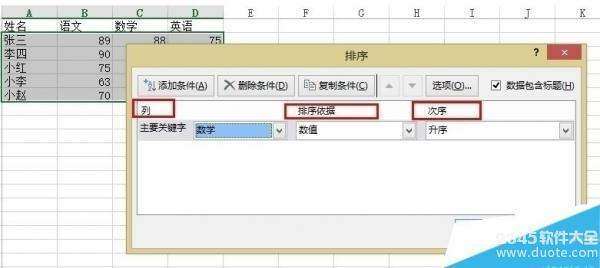 在excel中如何排序_excel中数据排序方法