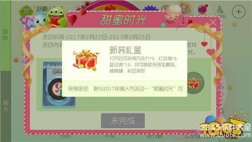 球球大作战甜蜜时光活动内容介绍 新装礼盒红蓝玫瑰免费领