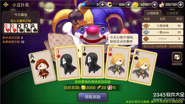 龙之谷手游小丑扑克怎么得同花顺?小丑扑克同花顺游戏规则介绍