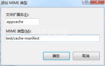 HTML5应用程序缓存Application Cache详解