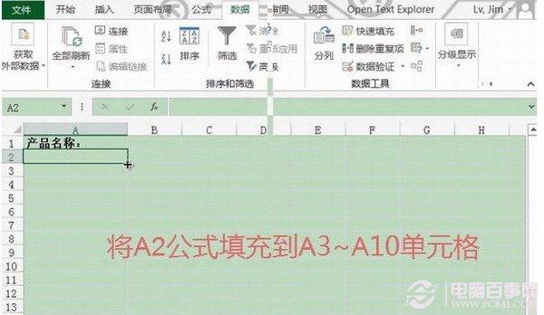 Excel如何限制重复值输入_excel中数据有效性
