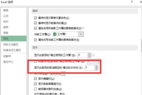 excel怎么删除浏览记录?
