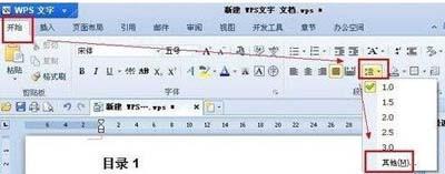 wps目录怎么自动生成目录?wps目录格式设置方法