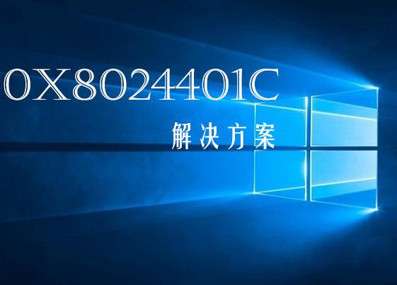 Win10出现0x8024401c是什么意思 附解决方法