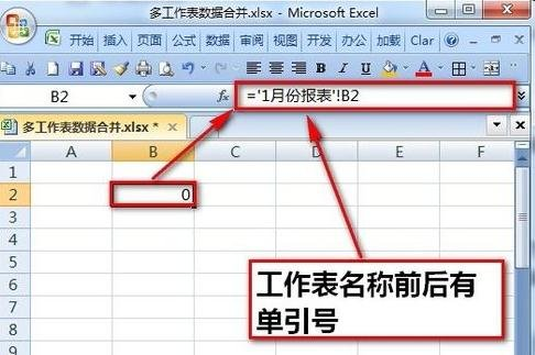 excel多表格数据汇总怎么做?
