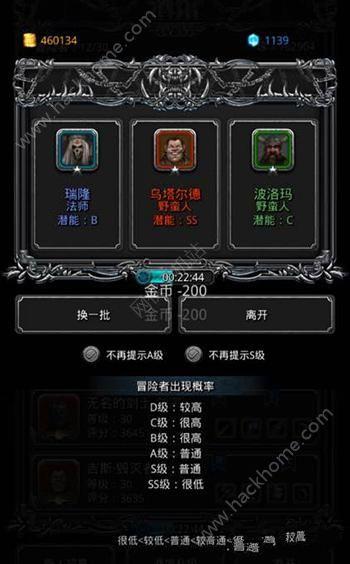地下城堡2SS角色怎么出?概率是多少?