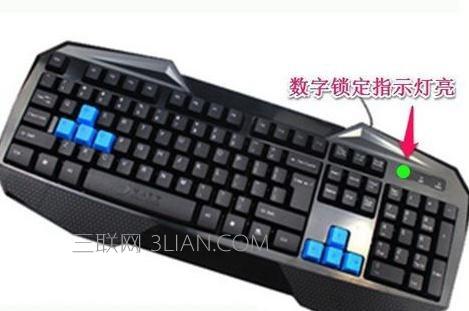 键盘右侧数字键不能用怎么办?附解决方法