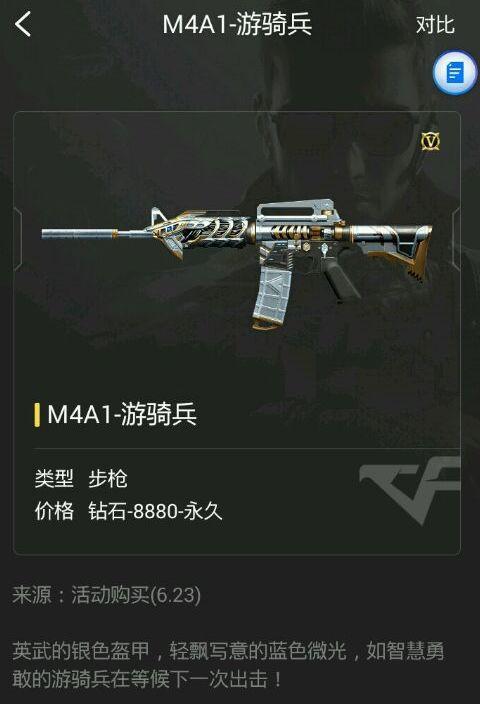 穿越火线枪战王者M4A1-游骑兵属性介绍
