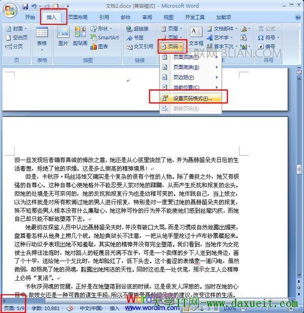 word怎么设置任意页码为第一页?