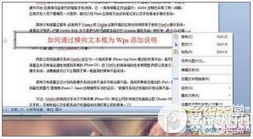 好魔幻!wps文档怎么加水印